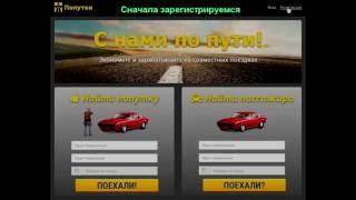 http://poputki.net - сайт поиска попутчиков и попутного транспорта для совместных поездок.(, 2016-07-25T07:47:36.000Z)