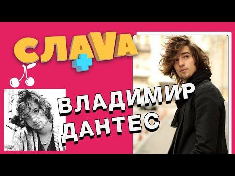 Слава+ Владимир Дантес | О жизни с Дорофеевой, мести другим женщинам и потери девственности