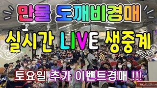 [🔴LIVE 생방송] 만물도깨비경매장 오늘도이벤트!? 토요경매 실시간생중계 (2020.07.11)