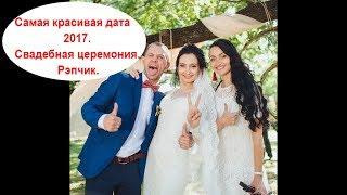 #20 Самая красивая дата 2017. Свадебная церемония. Рэпчик.