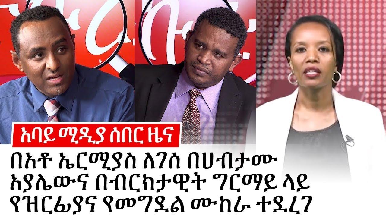 Alleged assassination attempt on former ESAT journalits