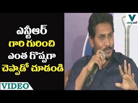 YS Jagan Speaks About Sr. NTR Greatness - Vaartha Vaani