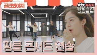 [골라봐야지][HD] 본격적으로 콘서트 연습에 나선 핑클(Fin.K.L) 매니저와 깜짝 재회에 왈칵 쏟아지는 눈물ㅠ_ㅠ  #캠핑클럽 #JTBC봐야지