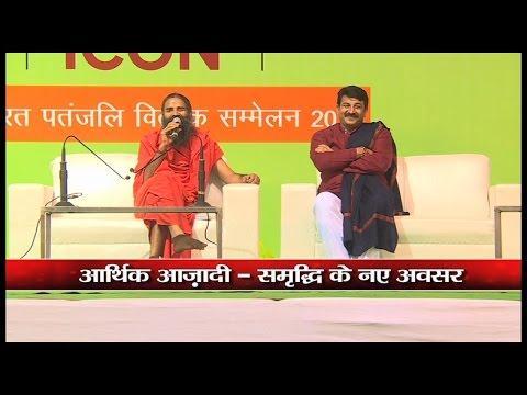 New Opportunities of Economic Prosperity & Independency: Swami Ramdev | 06 Dec 2016 (Part 2)