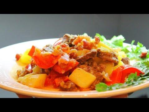 Говядина тушеная со сладким перцем, картошкой и шкварками
