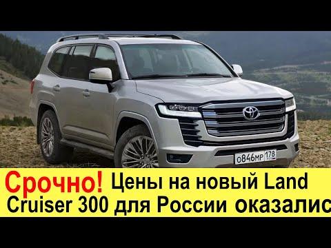 СРОЧНО! НАЗВАНЫ ЦЕНЫ НА НОВЫЙ TOYOTA LAND CRUISER 300 (2021) ДЛЯ РОССИИ!