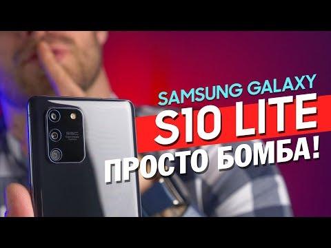 ОН КРУТ! | Полный обзор Samsung Galaxy S10 Lite и сравнение с Samsung Galaxy S10 Plus