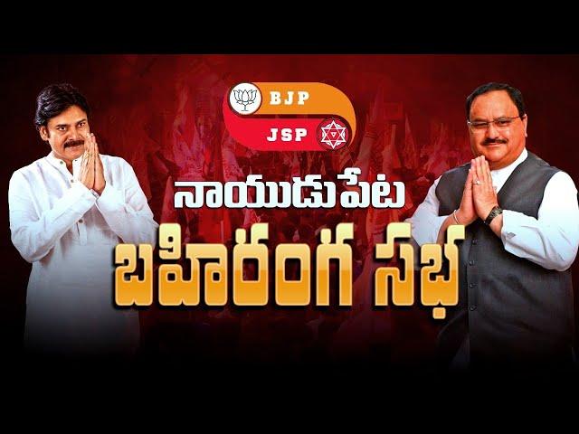 LIVE || BJP JSP public meeting at Naidupeta || Tirupati || JanaSena Party
