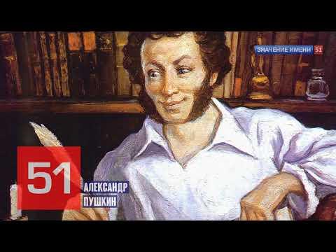 Значение имени Александр Пушкин Интересные факты кто такой? #пушкин #стихи #писатель