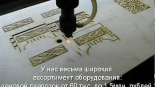 Смотреть видео лазерная резка и гравировка