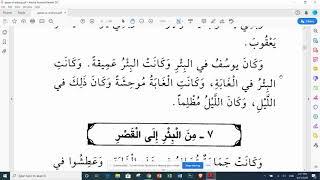 Qassasun Nabiyeen 1.2.6