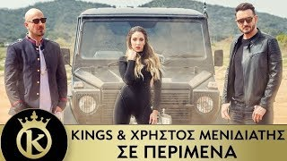 Смотреть клип Kings & Χρήστος Μενιδιάτης - Se Perimena