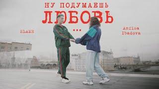 Смотреть клип Slame & Anfisa Ibadova - Ну Подумаешь Любовь