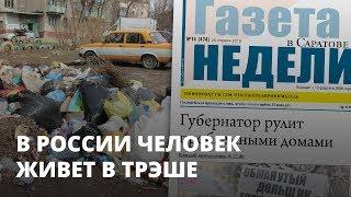 В России человек живёт в трэше - Газета недели в Саратове