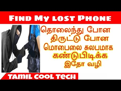 find-your-lost-|-stolen-|-switched-off-mobile-phone---tamil-cool-tech-and-tricks