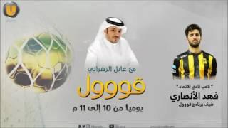 فيديو .. #فهد_الأنصاري | #حسين_عبدالغني لم يعتذر وجماهير #الاتحاد حرمتني النوم