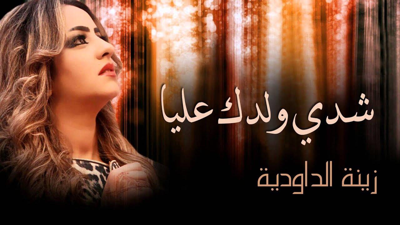 music zina daoudia sayidati