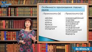 Особенности произношения гласных и согласных звуков