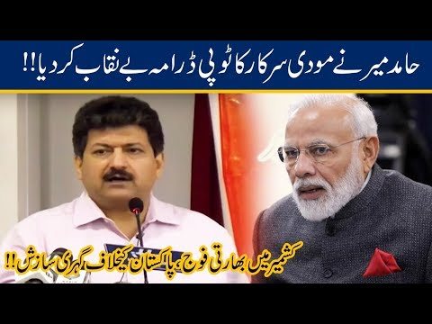 Hamid Mir Exposed