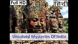 || Unsolved Mysteries Of India [Hindi] || सबसे बड़े अनसुलझे रहस्य [हिंदी]
