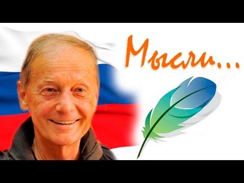 Михаил Задорнов. Фразы на века!