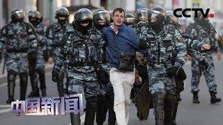 [中国新闻] 俄罗斯指责境外势力操纵非法集会 俄要求谷歌停止宣传非法集会 | CCTV中文国际