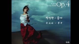 朴正炫 - 夢中(박정현 - 꿈에) 中文歌詞/가사첨부