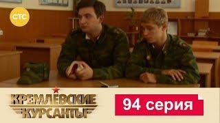Кремлевские Курсанты 94