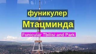 """Грузия фуникулер """"Funicular Tbilisi"""" в тбилиси, парк мтацминда телевышка и смотровое колесо."""