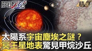 關鍵時刻精選│太陽系宇宙塵埃之謎?冥王星地表驚見甲烷沙丘-傅鶴齡 黃創夏 朱學恒 劉燦榮
