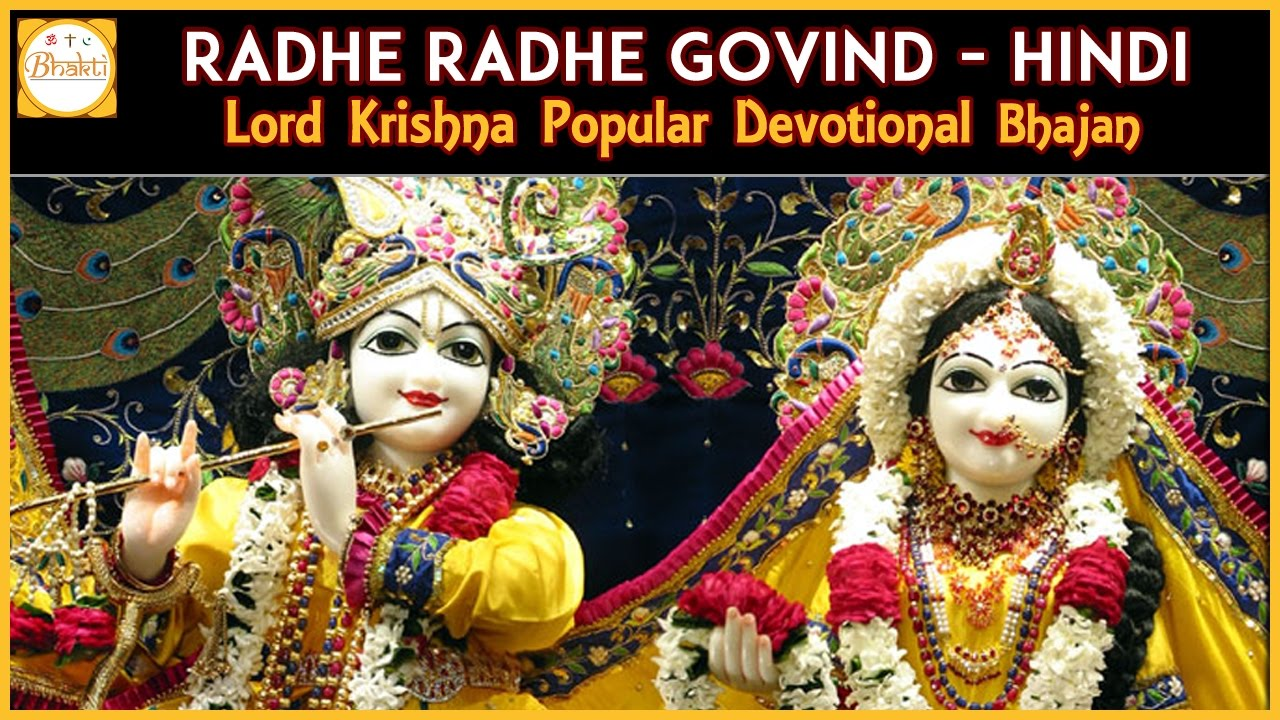 Superhit Hindi Songs Of Lord Krishna