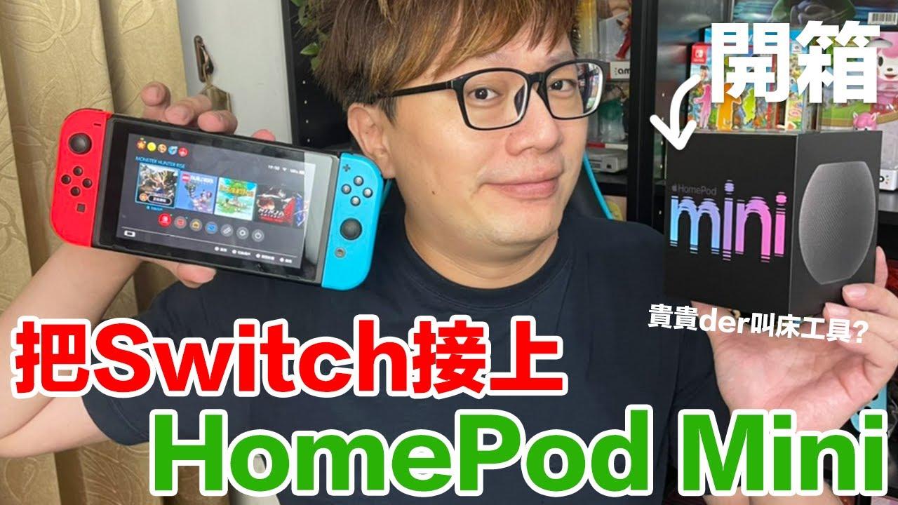 【開箱趣】我把Switch接上HomePod Mini玩遊戲...結果卻!?Apple HomePod Mini最好用的功能?〈羅卡Rocca〉