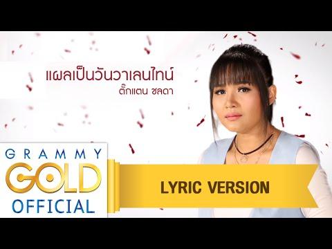 แผลเป็นวันวาเลนไทน์ - ตั๊กแตน ชลดา : เพลงครูยังอยู่ในใจ 【Lyric Version】
