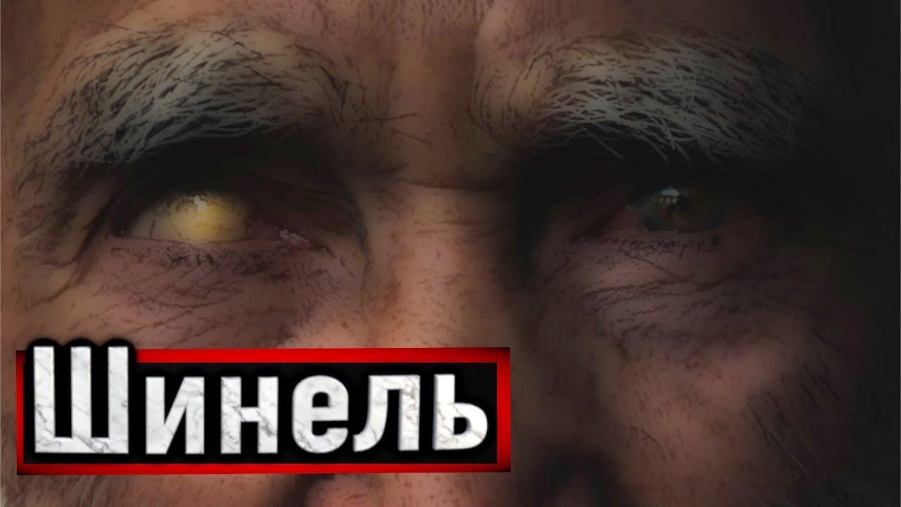 """Н.В. ГОГОЛЬ - """"ШИНЕЛЬ"""" [Повесть с привидениями]"""