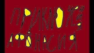 Смотреть сериал приключения Афанасия 1 плохое путешествие фильм сказка сериал онлайн