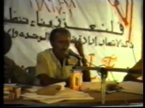 ELF 3rd National Congress 1989 P2