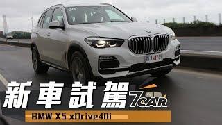 【新車試駕】BMW X5 xDrive40i (G05)全新第四代 |王者氣勢 再創風華