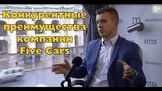 Конкурентные преимущества Five Cars. Аренда авто на свадьбу СПб.