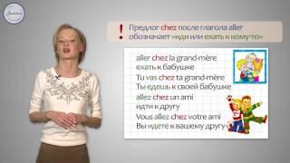 Французский 5 класс. Verbes irreguliers.  Спряжение неправильных глаголов aller и faire