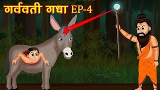 गर्भिणी गधा Ep-4 Pregnant Gadha Story Hindi Kahaniya | Amazing Bedtime Stories | New Fairy Tales