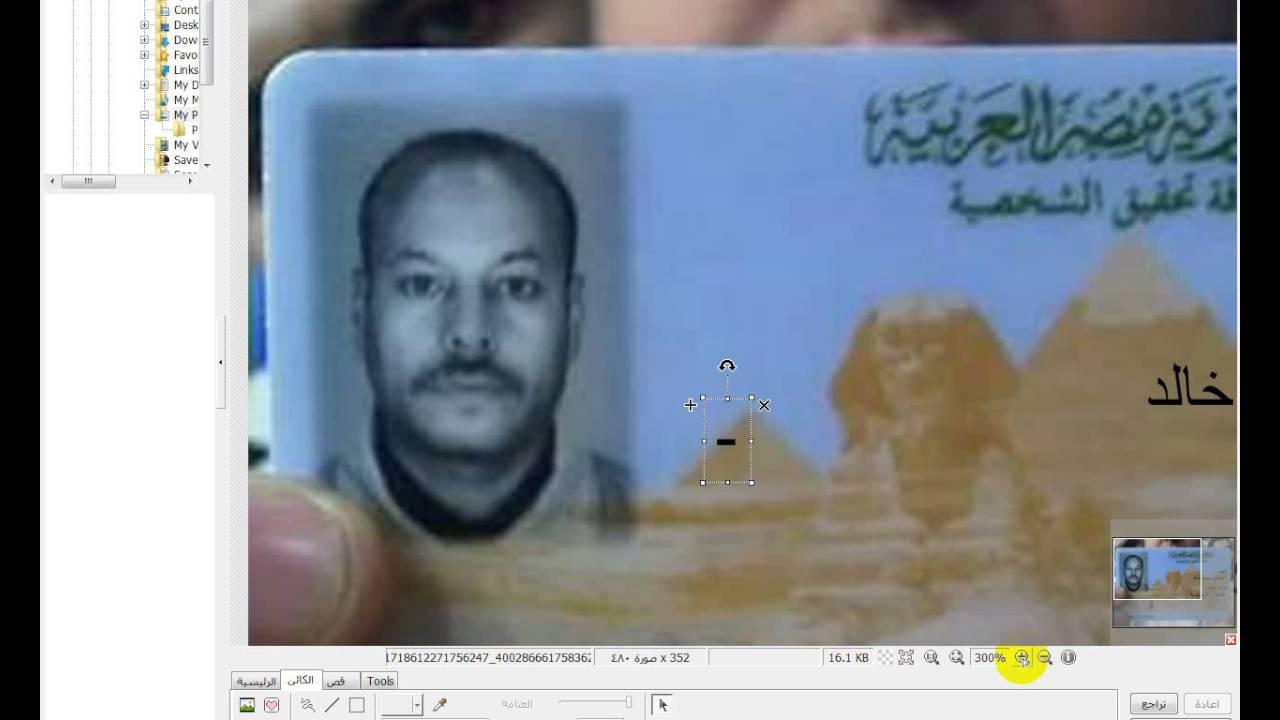 كيفية عمل هوية مصرية للفيس