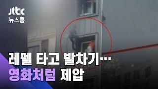 """""""뛰어내리겠다"""" 마약사범 소동…레펠 타고 발차기 제압 / JTBC 뉴스룸"""