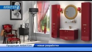 Акватон - мебель для ванной комнаты(, 2014-10-17T11:03:57.000Z)