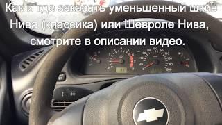 видео Особенности доработки отопителя автомобиля Нива 21213