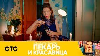 Оксана снова ждёт предложения   Пекарь и красавица