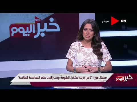 خبر اليوم - ميشال عون: لا حل قريب لتشكيل الحكومة ويجب إلغاء نظام المحاصصة الطائفية