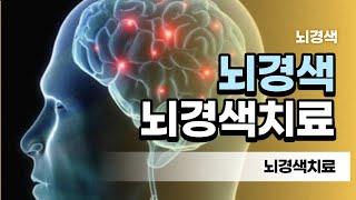 뇌경색전조증상 어떻게 …