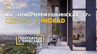 ЖК «Новочерёмушкинская, 17» Жить с умом!