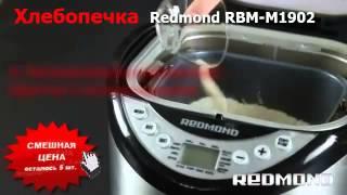 Хлебопечь redmond rbm 1905 или 1902 в подарок