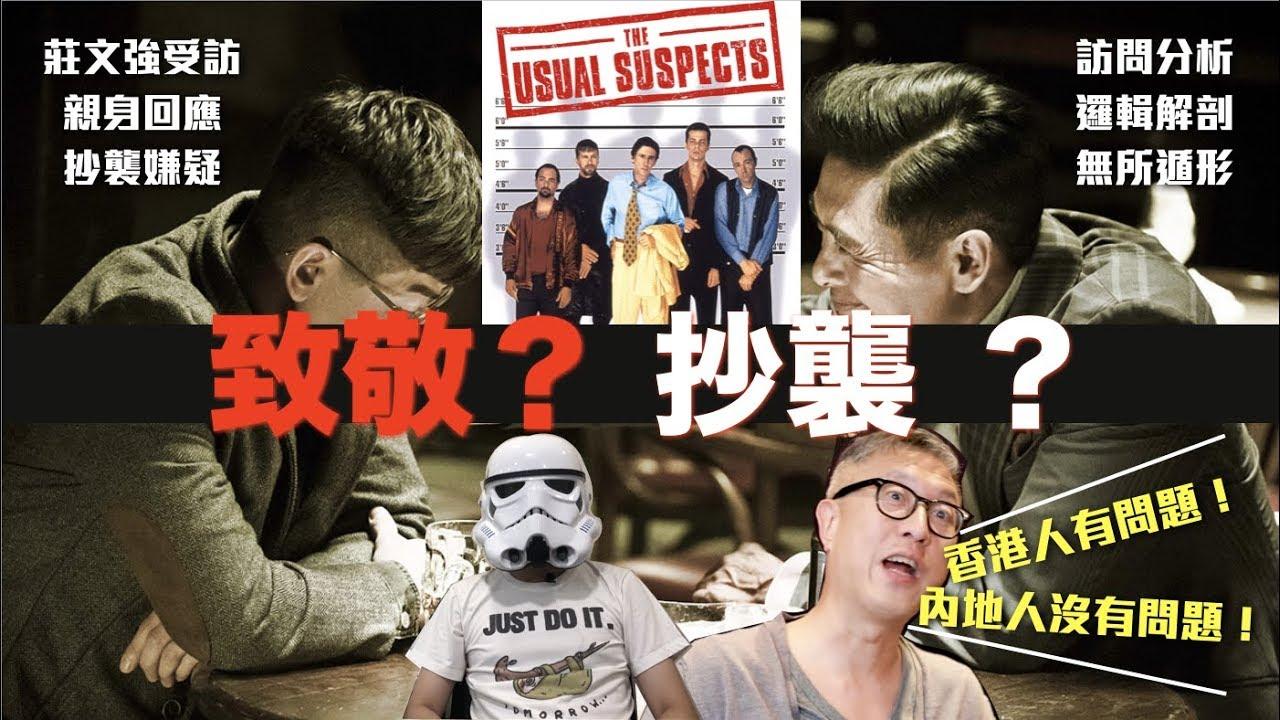 抄襲?致敬?[無雙] VS [非常嫌疑犯 The Usual Suspects] |莊文強:香港人有問題,無雙與非常嫌疑犯的爭議 - YouTube